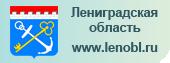 Сайт Ленинградской области